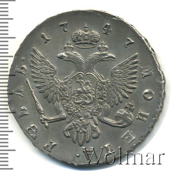 1 рубль 1747 г. СПБ. Елизавета I. Санкт-Петербургский монетный двор