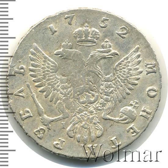 1 рубль 1752 г. ММД I. Елизавета I. Красный монетный двор. Инициалы минцмейстера E