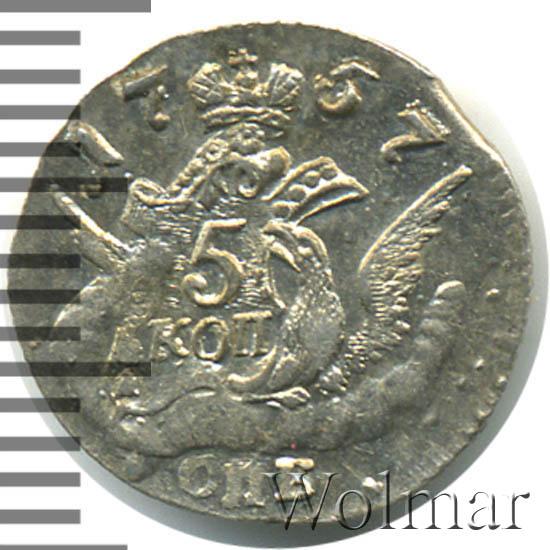 5 копеек 1757 г. СПБ. Елизавета I. Орел в облаках