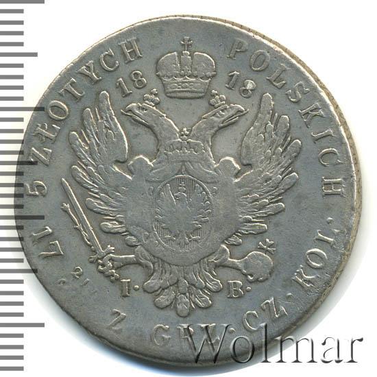 5 злотых 1818 г. IB. Для Польши (Александр I)