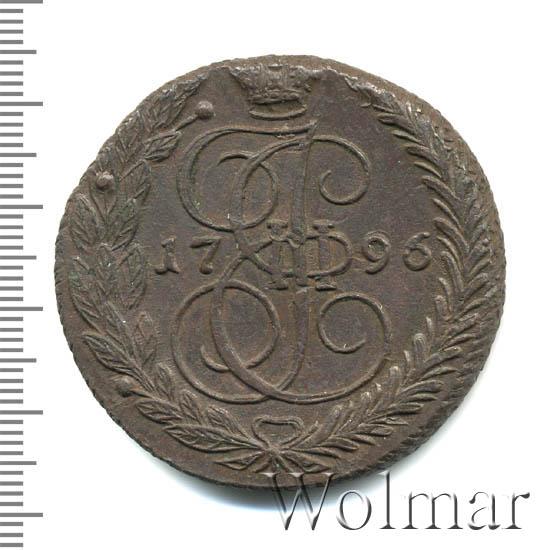 5 копеек 1796 г. ЕМ. Екатерина II. Екатеринбургский монетный двор