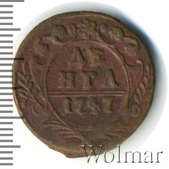 Денга 1747 г. Елизавета I.