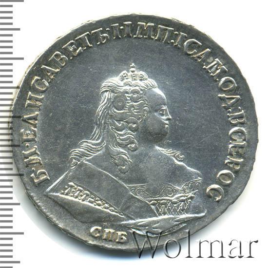 1 рубль 1744 г. СПБ. Елизавета I. Санкт-Петербургский монетный двор. Тиражная монета