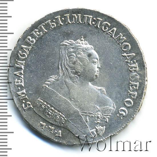 1 рубль 1747 г. ММД. Елизавета I. Красный монетный двор