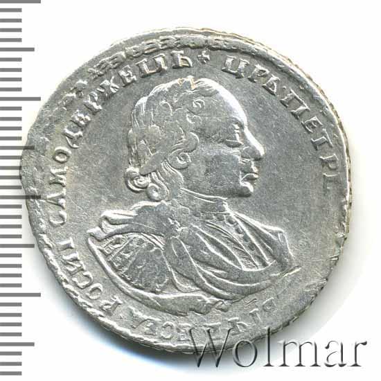 Полтина 1721 г. Петр I. Портрет в наплечниках. С пальмовой ветвью на груди. Над головой крест