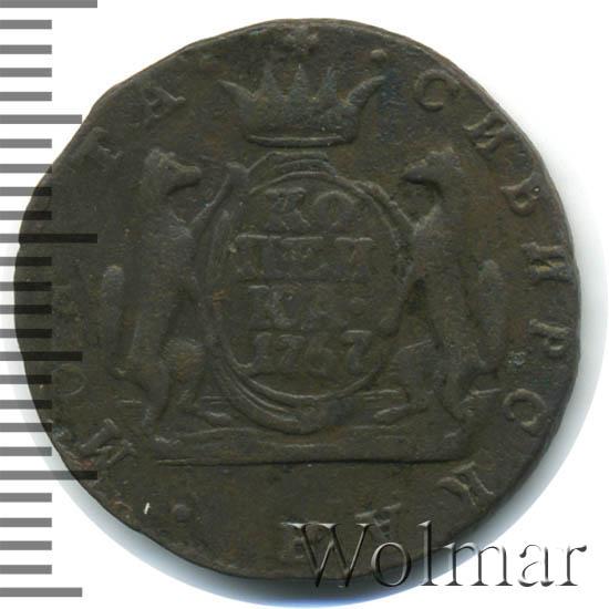 1 копейка 1767 г. Сибирская монета (Екатерина II). Без обозначения монетного двора