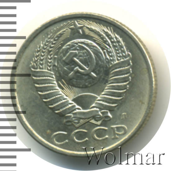 15 копеек 1991 г. Буква Л