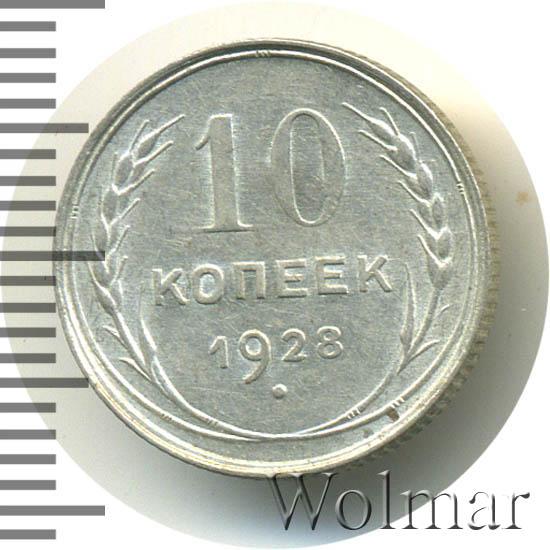 10 копеек 1928 г Лицевая сторона - 1.4., оборотная сторона - Ш