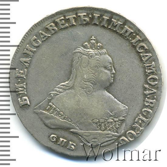 Полтина 1747 г. СПБ. Елизавета I. Погрудный портрет. Санкт-Петербургский монетный двор