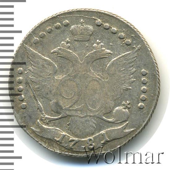 20 копеек 1781 г. СПБ. Екатерина II. ...ВСЕРОСС