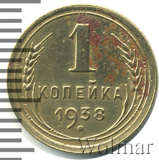 1 копейка 1938 г. Лицевая сторона - 1.2, оборотная сторона - В