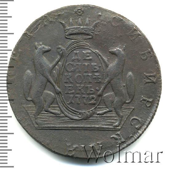 10 копеек 1772 г. КМ. Сибирская монета (Екатерина II). Тиражная монета