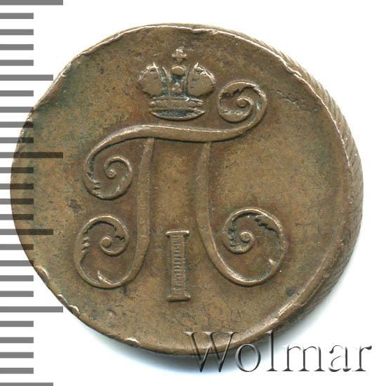 Деньга 1797 г. ЕМ. Павел I. Екатеринбургский монетный двор