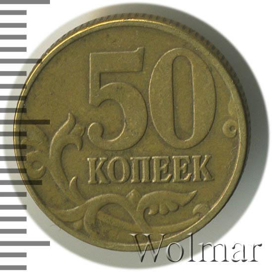 50 копеек 2005 г. СПМД