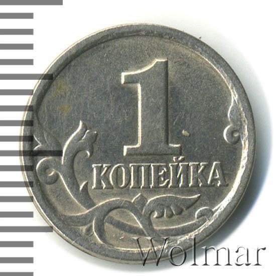 1 копейка 1999 г. СПМД.