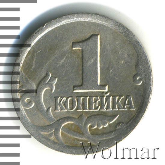 1 копейка 2001 г. СПМД