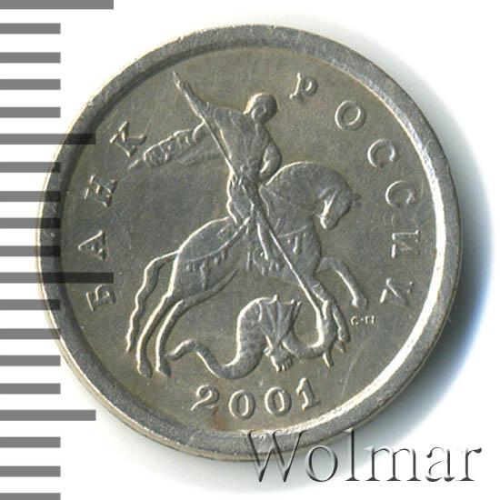 1 копейка 2001 г. СПМД.