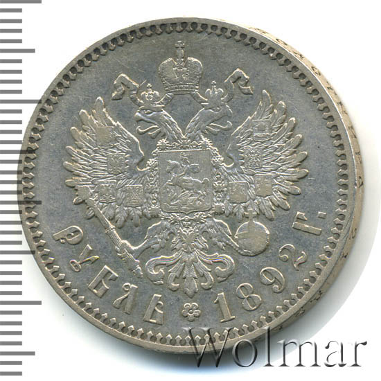 50 копеек 1892 г. (АГ). Александр III.