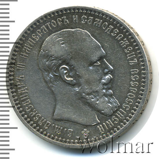 50 копеек 1892 г. (АГ). Александр III