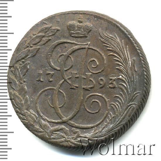 5 копеек 1793 г. КМ. Екатерина II Сузунский монетный двор