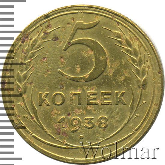 5 копеек 1938 г Цифра «1» приподнята и отодвинута влево