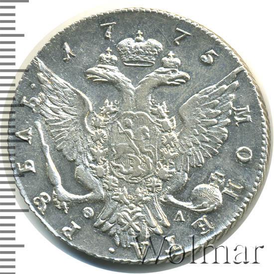 1 рубль 1775 г. СПБ ФЛ. Екатерина II Санкт-Петербургский монетный двор. Инициалы минцмейстера ФЛ