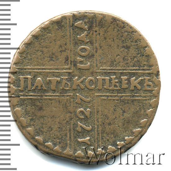 5 копеек 1727 г. КД. Екатерина I. ПЯТЬ КОПЪIКЬ. Орел больше