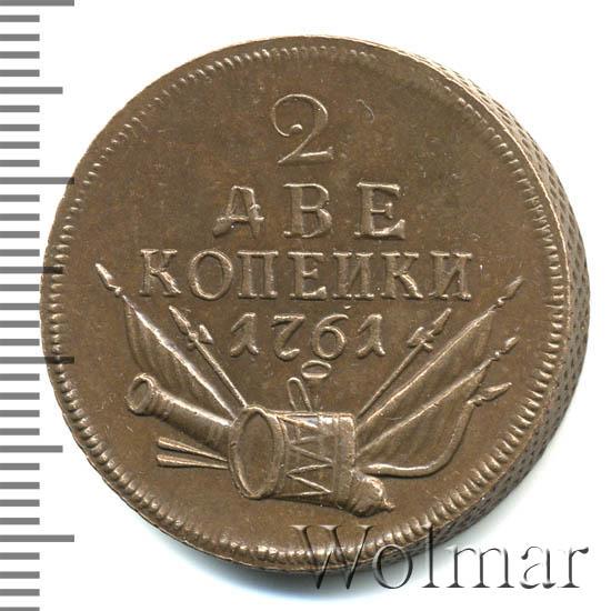 2 копейки 1761 г. Елизавета I. Номинал под св. Георгием