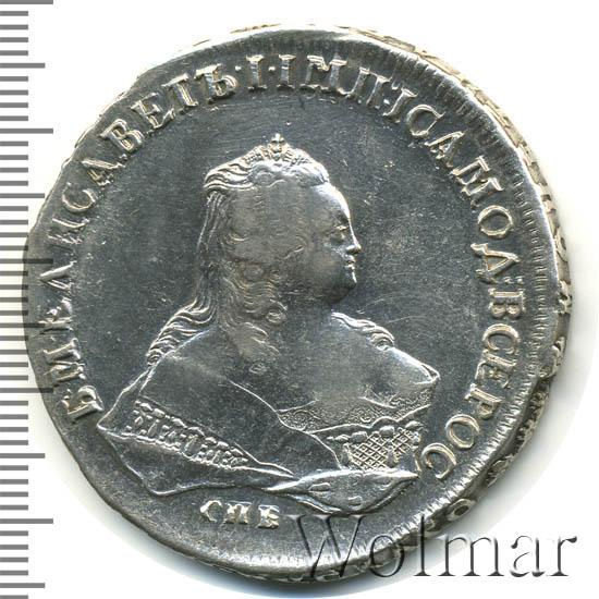 1 рубль 1753 г. СПБ ЯI. Елизавета I. Санкт-Петербургский монетный двор. Инициалы минцмейстера ЯI