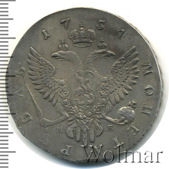 1 рубль 1754 г. ММД МБ. Елизавета I Красный монетный двор. Орденская лента узкая. Инициалы минцмейстера МБ