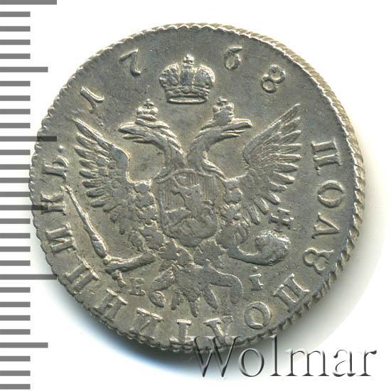 Полуполтинник 1768 г. ММД EI. Екатерина II.