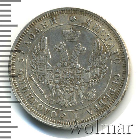 25 копеек 1853 г. СПБ HI. Николай I Корона широкая