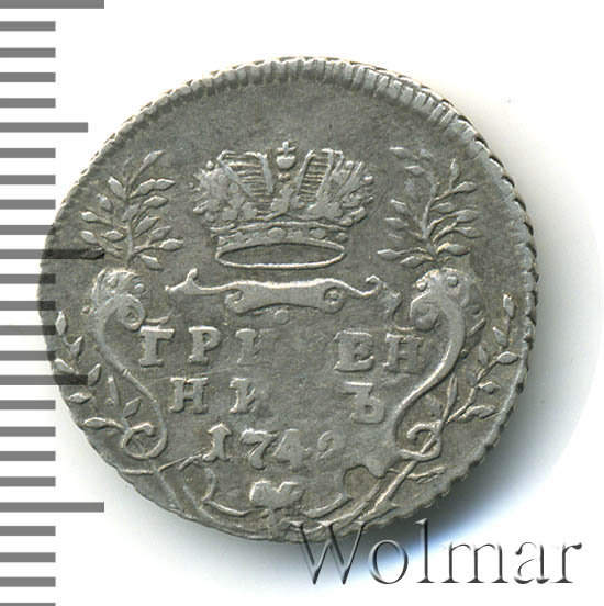 Гривенник 1749 г. Елизавета I.