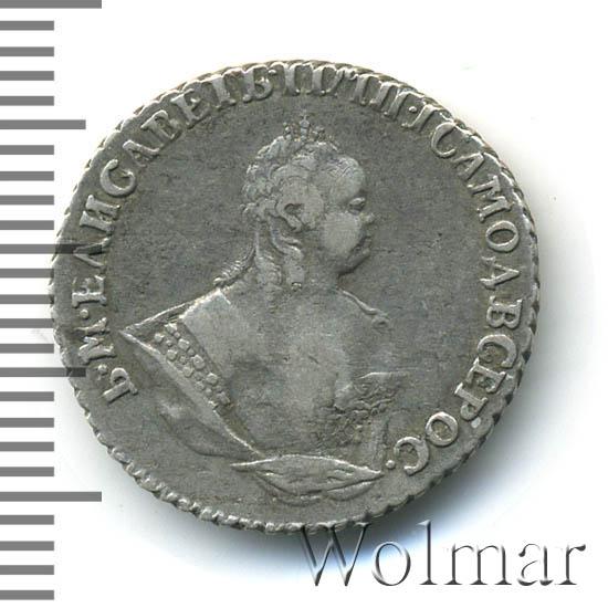 Гривенник 1749 г. Елизавета I