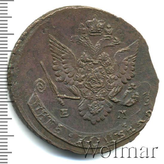 5 копеек 1783 г. ЕМ. Екатерина II. Екатеринбургский монетный двор