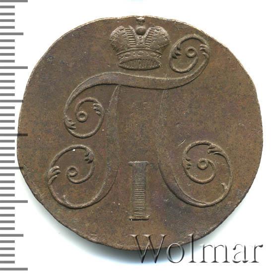2 копейки 1798 г. ЕМ. Павел I. Екатеринбургский монетный двор. Гурт насечка влево