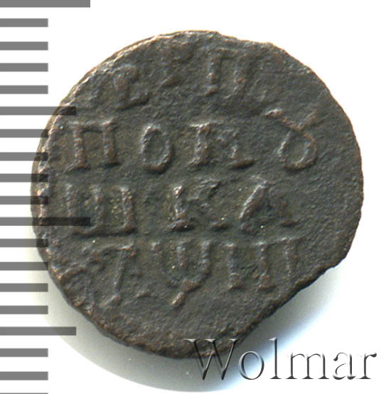 Полушка 1718 г. Петр I. Год славянский