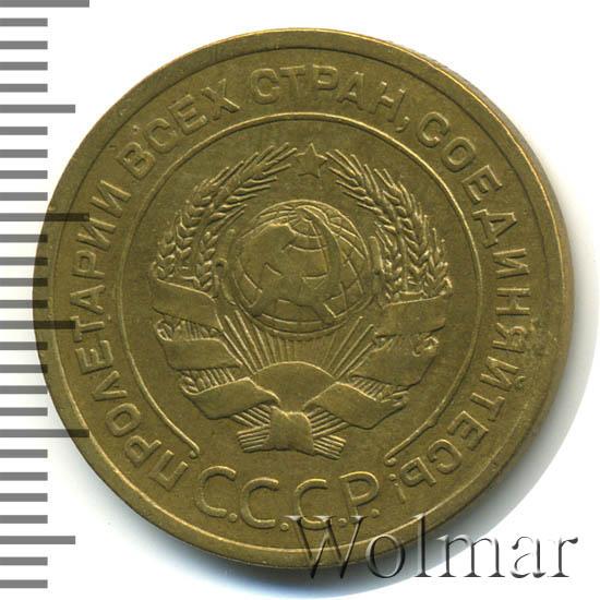 5 копеек 1926 г. Ости правого ближнего к земному шару колоса короткие