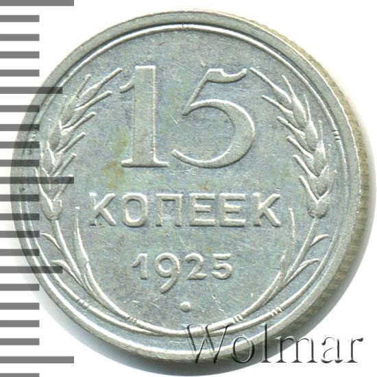 15 копеек 1925 г. Лицевая сторона - 1.22., оборотная сторона - А