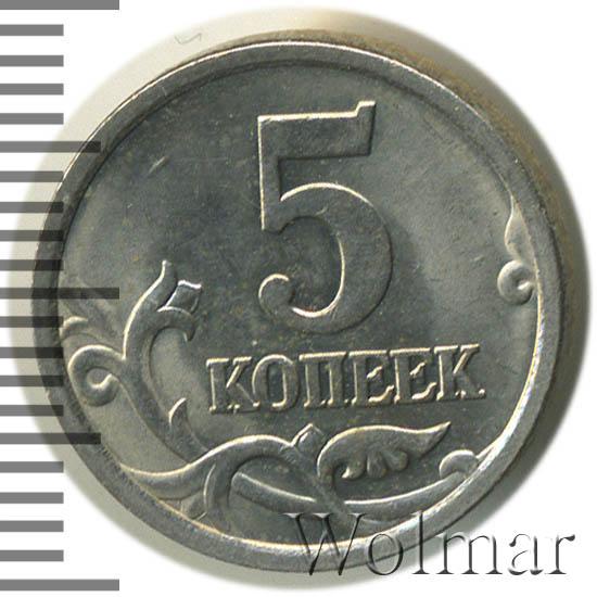 5 копеек 2005 г. СПМД Завиток примыкает к канту, буквы