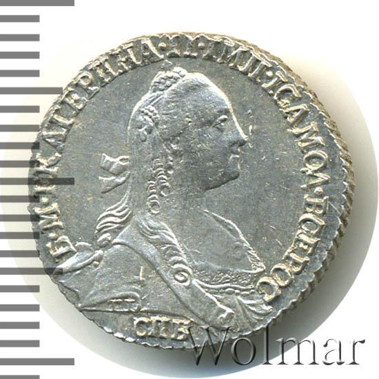 Гривенник 1771 г. СПБ. Екатерина II. Санкт-Петербургский монетный двор