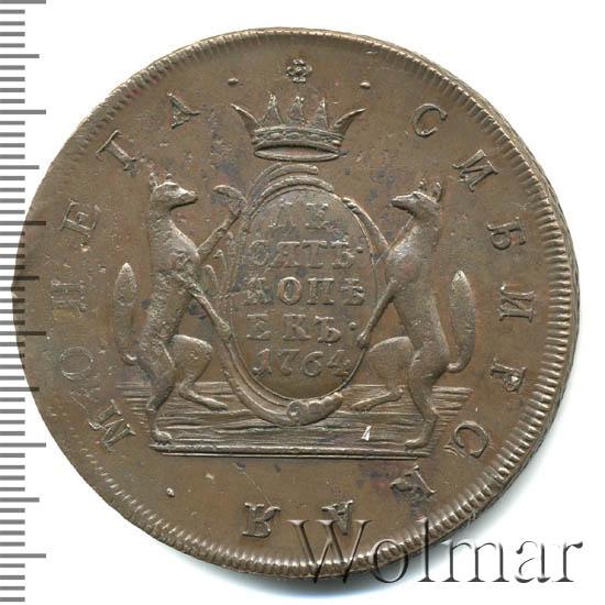 10 копеек 1764 г. Сибирская монета (Екатерина II). Новодел