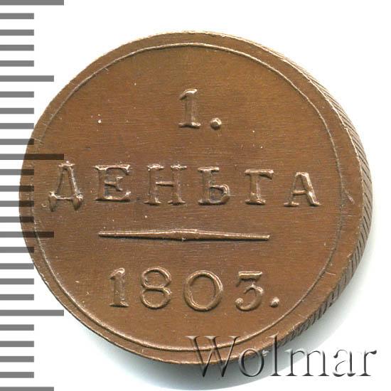 Деньга 1803 г. КМ. Александр I. Новодел. Сузунский монетный двор