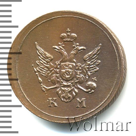 Деньга 1803 г. КМ. Александр I Новодел. Сузунский монетный двор