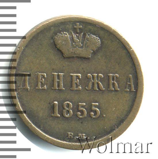 Денежка 1855 г. ВМ. Александр II. Варшавский монетный двор. Вензель узкий