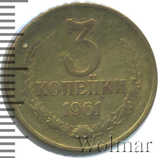 3 копейки 1961 г Перепутка - штемпель 1.1. 20 копеек 1958 года, оборотная сторона - Б