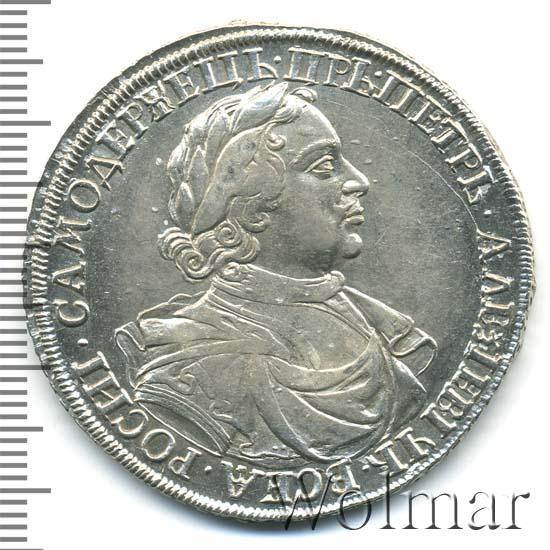 1 рубль 1718 г. Петр I Портрет в латах. Без вышивки и арабесок на груди. Без инициалов медальера