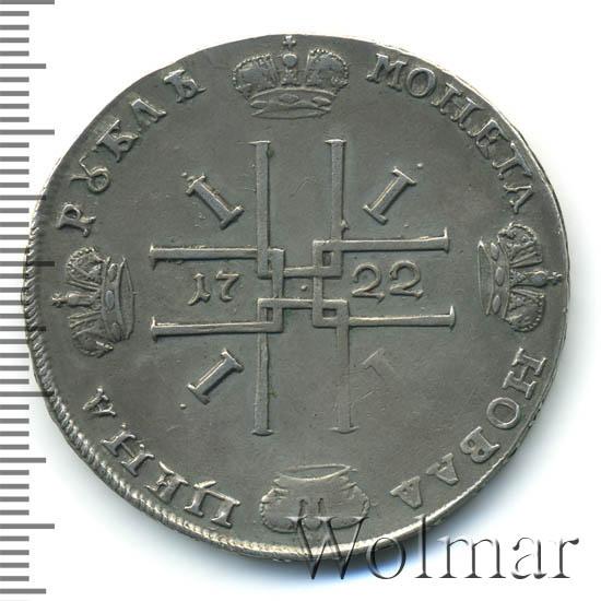 1 рубль 1722 г. Петр I. ВСЕРОССИIСКИI. Монограмма малого размера