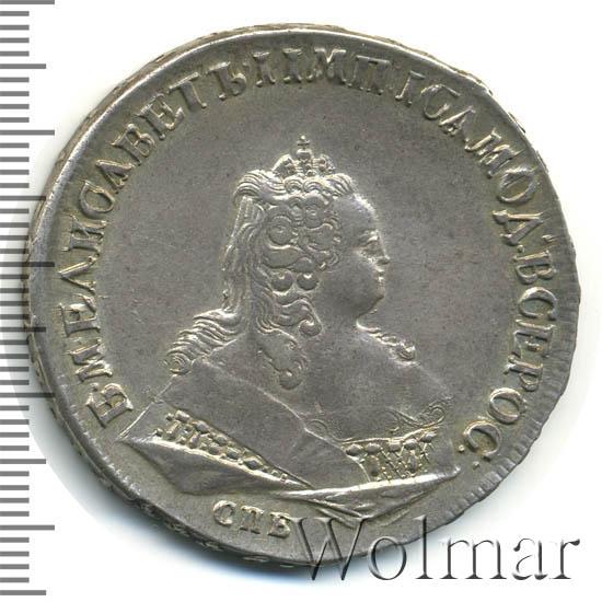 1 рубль 1743 г. СПБ. Елизавета I. Санкт-Петербургский монетный двор. Гурт СПБ