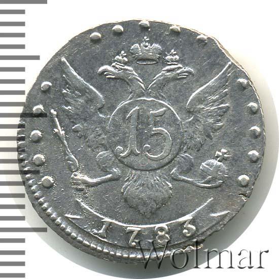 15 копеек 1783 г. СПБ. Екатерина II.